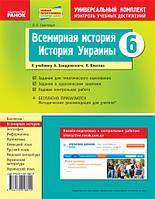 Универсальний комплект для контроля учебных достижений Всемирная история История Украины 6 класс