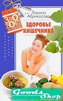 Здоровье кишечника. Абрикосова А. Центрполиграф