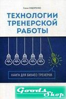 """Технология тренерской работы. Книга для бизнес-тренеров. Сидоренко Е.В. МФПУ """"Синергия"""""""