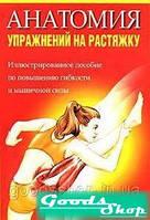 Анатомия упражнений на растяжку. Нельсон А., Кокконен Ю. Попурри
