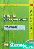 """Тексты для аудирования к """"Практическому курсу китайского языка"""" (+ CD) Восточная книга"""