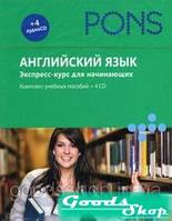 PONS. Английский язык. Экспресс-курс для начинающих. (Комплект учебных пособий +4CD в коробке).    Р