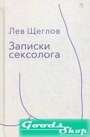 Записки сексолога. Щеглов Л. Пальмира