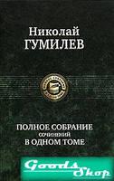 Николай Гумилев. Полное собрание сочинений в одном томе. Альфа-книга