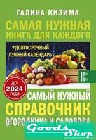 Самый нужный справочник огородника и садовода с долгосрочным календарем до 2024 года. Кизима Г.А. АС