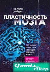 Пластичность мозга. Потрясающие факты о том, как мысли способны менять структуру и функции нашего мо
