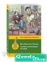 Лучшие детективные истории = Best Detective Stories: метод комментированного чтения. ЭКСМО