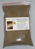 """Сухой травяной шампунь """"Супер блеск"""" 250г. Для мытья волос.  Маска для укрепления и роста волос"""