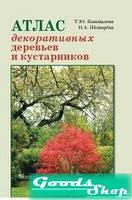 Атлас декоративных деревьев и кустарников. Коновалова Т., Шевырева Н. Фитон ХХI