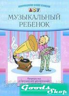 Музыкальный ребенок. Примеры игр и методические рекоменд. для родителей. Судакова Е. Изд-во Детство-