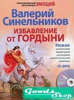 Избавление от гордыни. + CD. Синельников В.В. Центрполиграф
