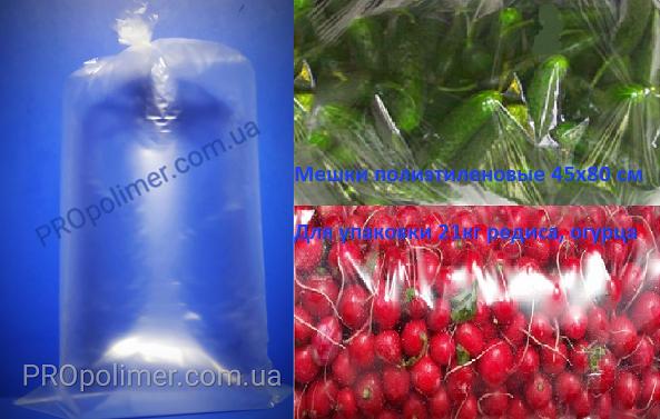 Мешки для упаковки редиса 20кг, 45х80см прозрачная упаковка в мешок полиэтиленовый ПВД из первичной гранулы