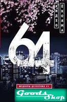 64: роман. Екояма Х. Центрполиграф