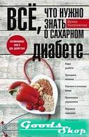 Пигулевская И.С..Все, что нужно знать о сахарном диабете. Незаменимая книга для диабетика. Пигулевск