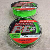 Шнур плетёный Master PE 150м 0.12mm 15кг (салатовый)