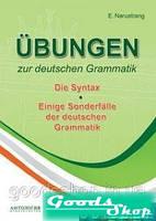 Ubungen zur deutschen Grammatik: Die Syntax / Упражнения по грамматике немецкого языка. Синтаксис. У