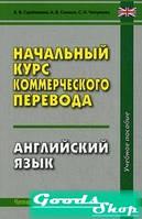 Начальный курс коммерческого перевода. Английский язык (Мягкая обложка) Восточная книга