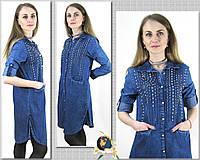 Женское джинсовое платье-туника с украшением под жемчуг 48-50 размер