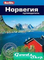 Норвегия. Путеводитель Berlitz Pocket Guidе