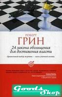 24 закона обольщения для достижения власти. Pocket&Travel. Грин Р. РИПОЛ Классик