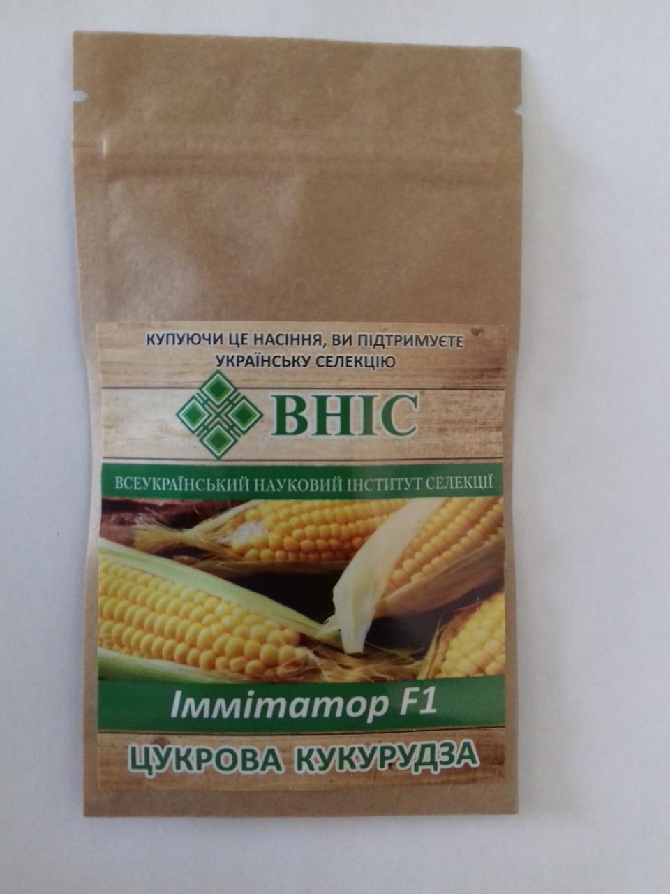 Семена  сахарной кукурузы Иммитатор 50шт