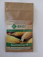 Насіння цукрової кукурудзи Іммітатор 50 шт