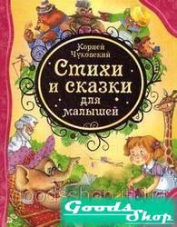 Стихи и сказки для малышей. Чуковский К.