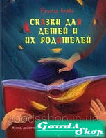 Сказки для детей и их родителей. Книга действительно улучшающая отношение в семье!