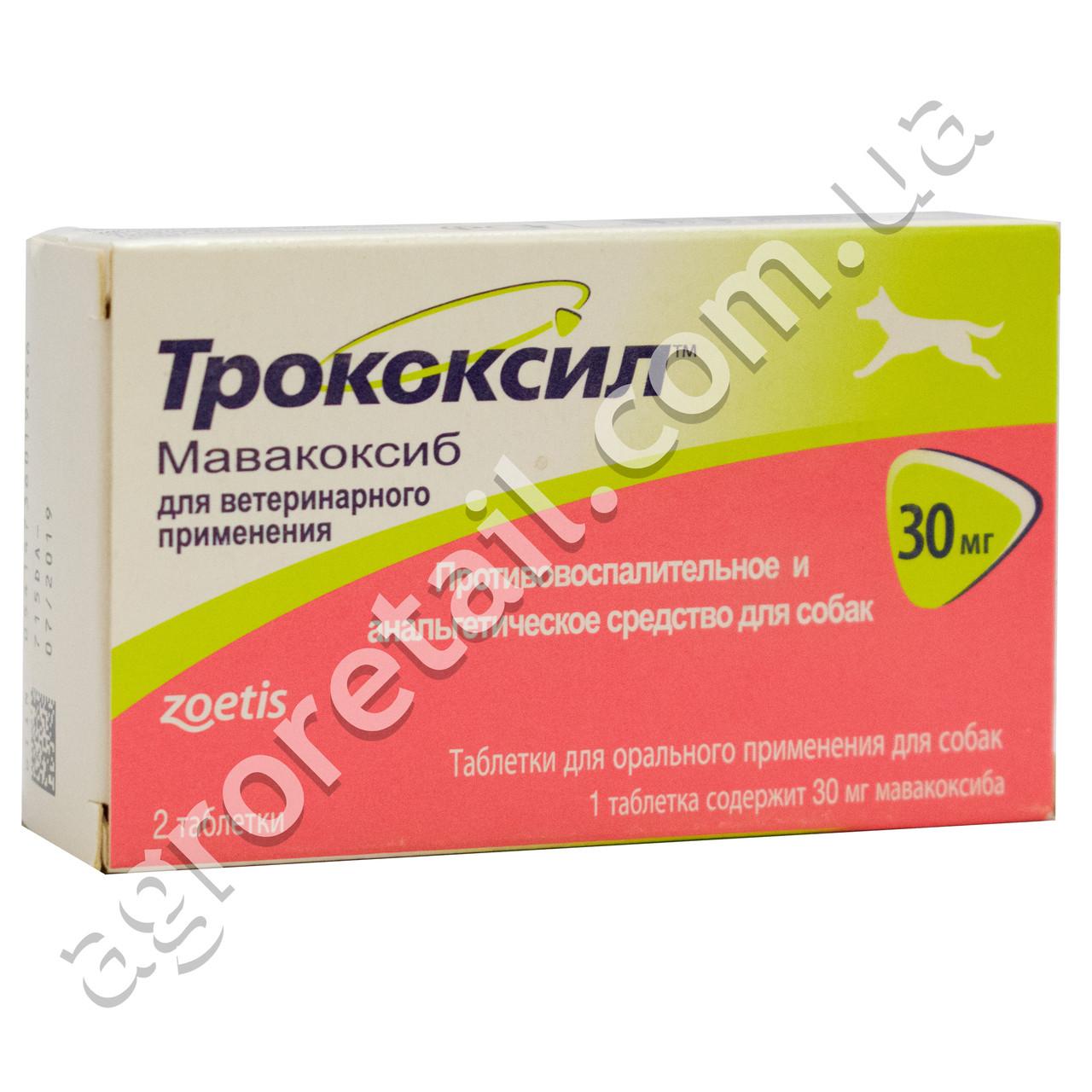 Трококсил 30 мг 2 таблетки