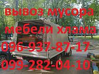 Вывоз старой мебели на свалку Днепропетровск.