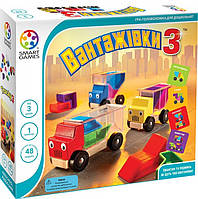 Грузовики 3, Вантажівки 3 Smart Games - Развивающая детская игра