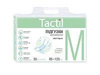 Підгузки для дорослих Tactil, 30шт, розмір М (85-125 см)