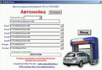 Автомойка (MS Access) 1.01 (Шувалов Андрей Борисович)
