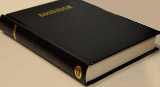 Библия,13 х 18 см TBS