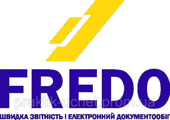 FREDO Звіт. Програма для подачі регламентованої звітністі