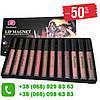 Набор жидких матовых помад Dermacol Lip magnet, фото 5