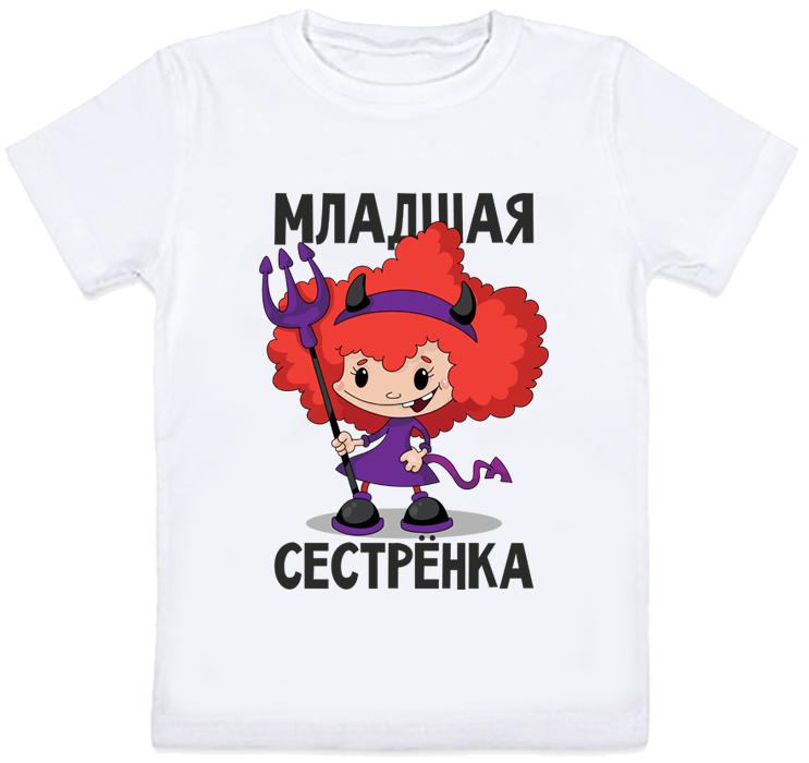 Картинка на футболку для сестры