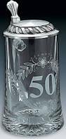 """Кружка для пива """"50 лет"""" 19 см 0,5 л. SKS (93372 1)"""