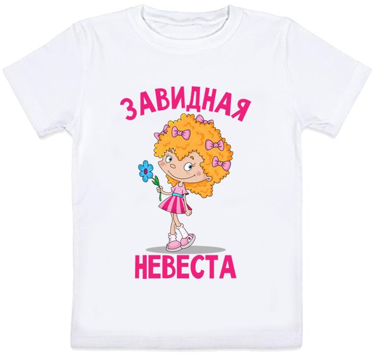 """Детская футболка """"Завидная невеста"""" (белая)"""