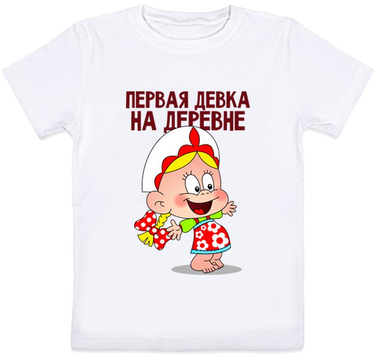 """Детская футболка """"Первая девка на деревне"""" (белая)"""