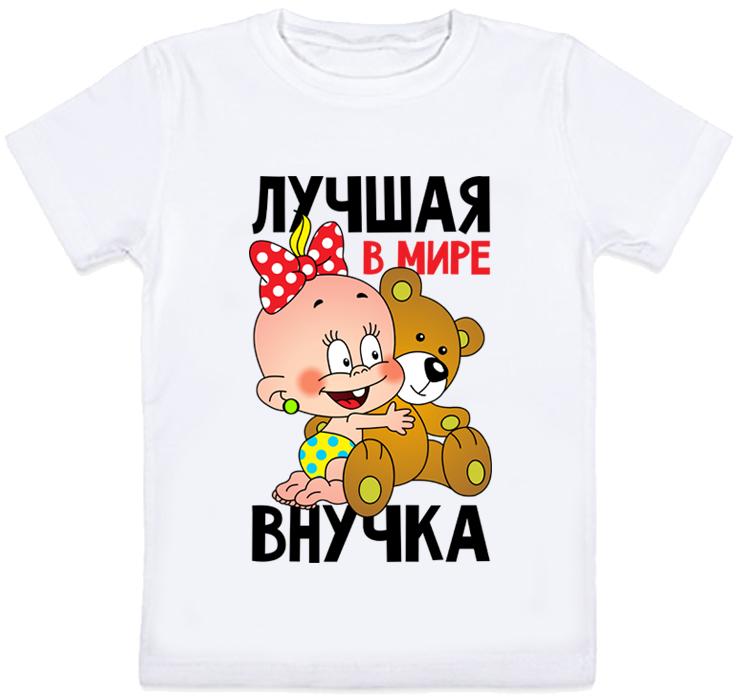 """Детская футболка """"Лучшая в мире внучка"""" (белая)"""