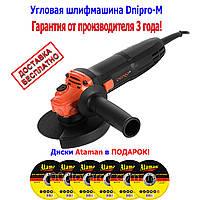 УГЛОВАЯ ШЛИФОВАЛЬНАЯ МАШИНА Дніпро-М, 125мм круг, модель GS-98 (МШК-980), мощность 980 Вт!