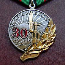 """Медаль """" 30 лет вывода Советских войск из Афганистана """""""