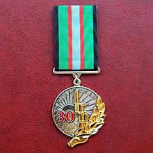 """Медаль """" 30 лет вывода Советских войск из Афганистана """" П"""