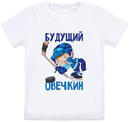 """Детская футболка """"Будущий Овечкин"""" (белая)"""