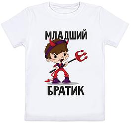 "Детская футболка ""Младший братик"" (белая)"
