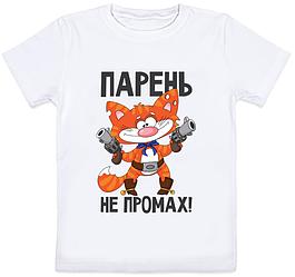 """Детская футболка """"Парень не промах"""" (белая)"""