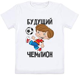 """Детская футболка """"Будущий чемпион"""" (белая)"""