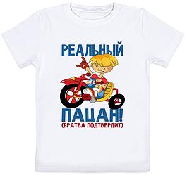 "Детская футболка ""Реальный пацан"" (белая)"
