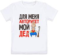 """Детская футболка """"Для меня авторитет мой дед"""" (белая)"""